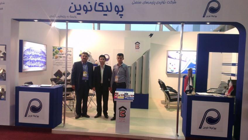 نمایشگاه ساختمان مشهد