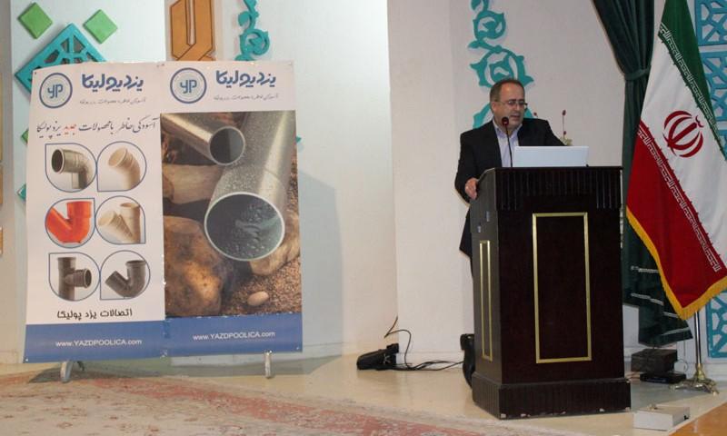 سمینار تخصصی مزایا و ویژگی های لوله و اتصالات u-pvc یزد پولیکا مشهد